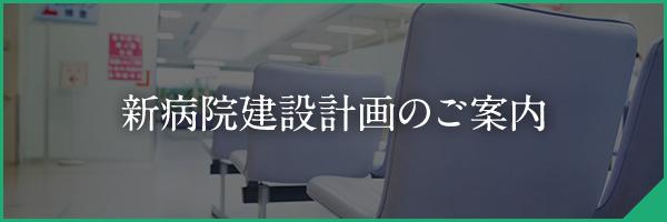 医療法人社団 大隅会 森本病院 新病院建設計画のご案内。武蔵野市吉祥寺の病院、一般内科、糖尿病内科、呼吸器内科、循環器内科、神経内科の専門医が在籍。