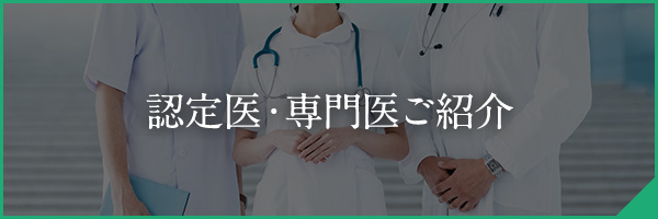 医療法人社団 大隅会 森本病院 認定医・専門医のご紹介。武蔵野市吉祥寺の病院、一般内科、糖尿病内科、呼吸器内科、循環器内科、神経内科の専門医が在籍。