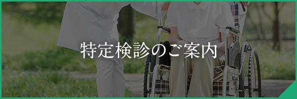 医療法人社団 大隅会 森本病院 特定検診のご案内。武蔵野市吉祥寺の病院、一般内科、糖尿病内科、呼吸器内科、循環器内科、神経内科の専門医が在籍。