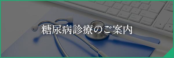 医療法人社団 大隅会 森本病院 糖尿病診療のご案内。武蔵野市吉祥寺の病院、一般内科、糖尿病内科、呼吸器内科、循環器内科、神経内科の専門医が在籍。